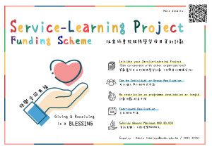 service-learning-project-funding-scheme-poster2020