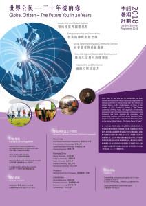 lee-shiu-2018-poster1