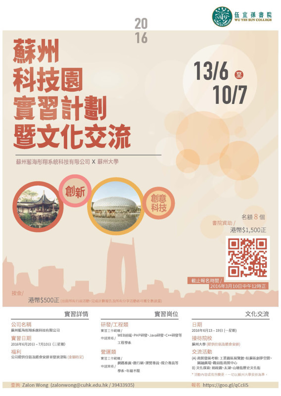 Soochow2016_poster