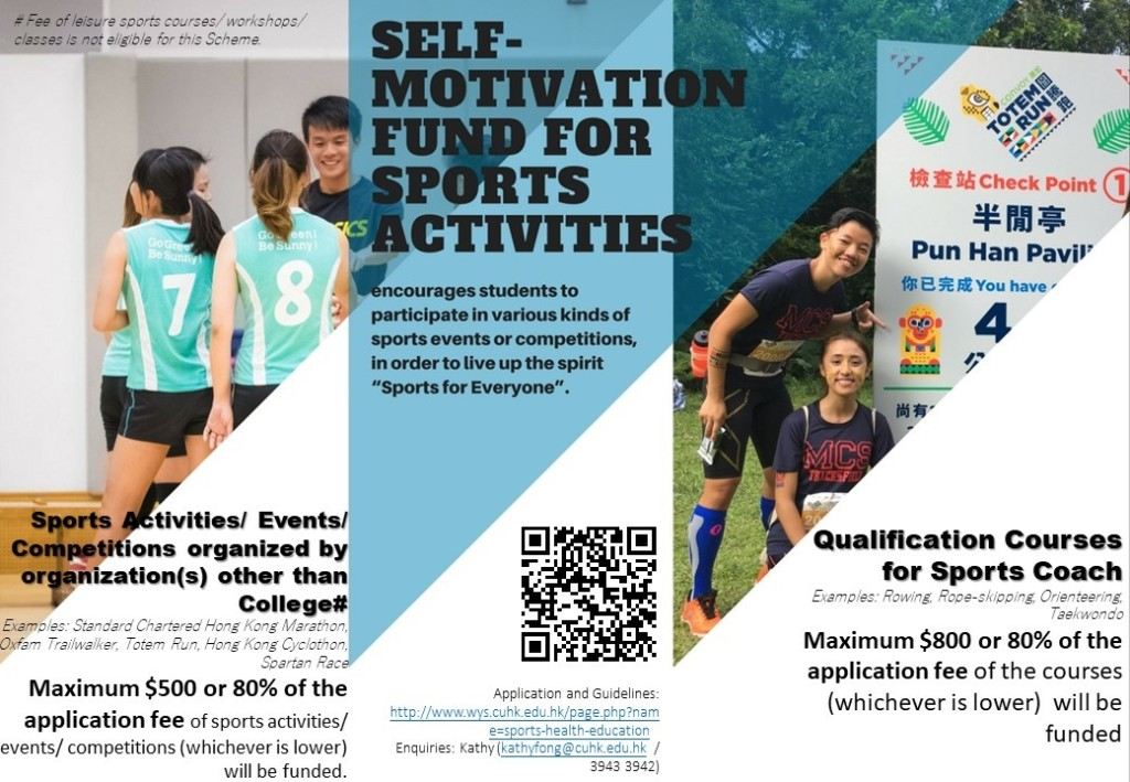 self-motivation-fund-for-sport-activities