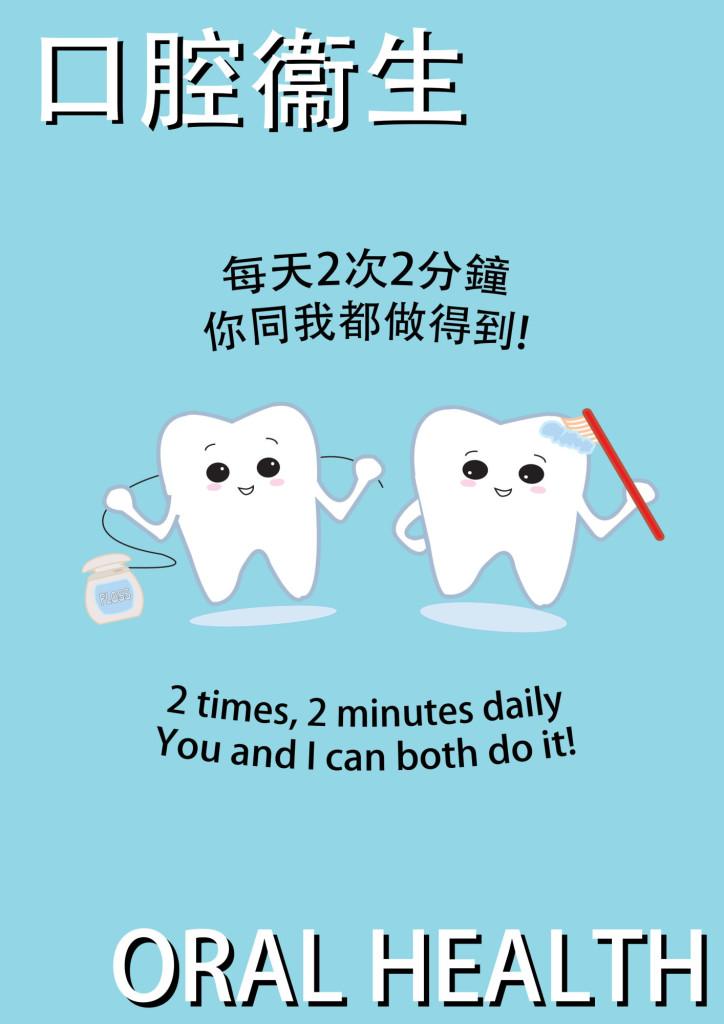 oral-health-poster_ng-yan-tung-coco