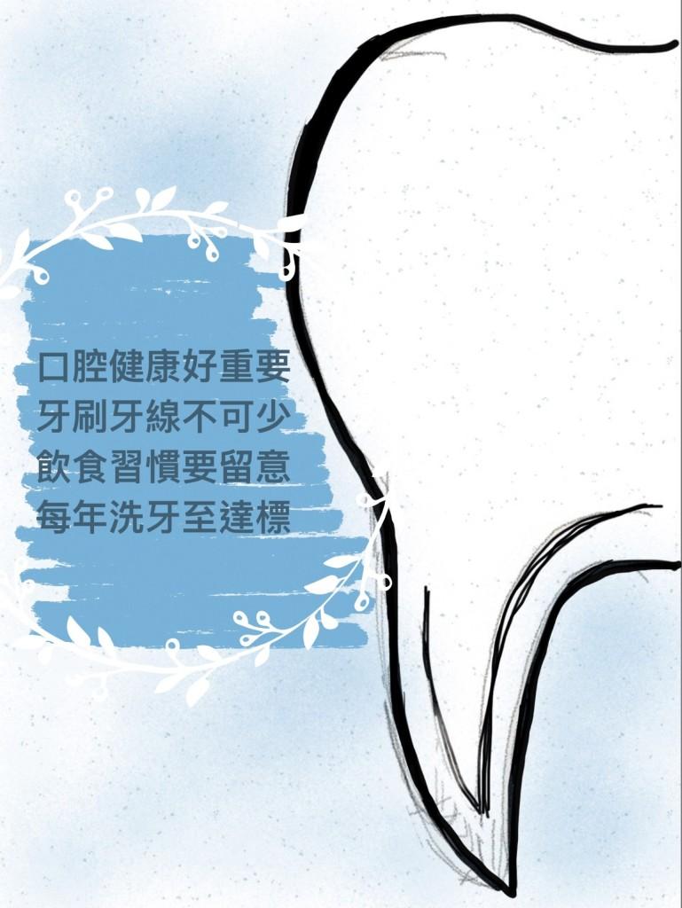 oral-health-poster_shirely-lee-v-2