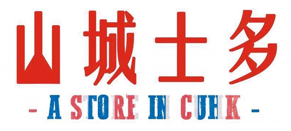 cuhk-store_5