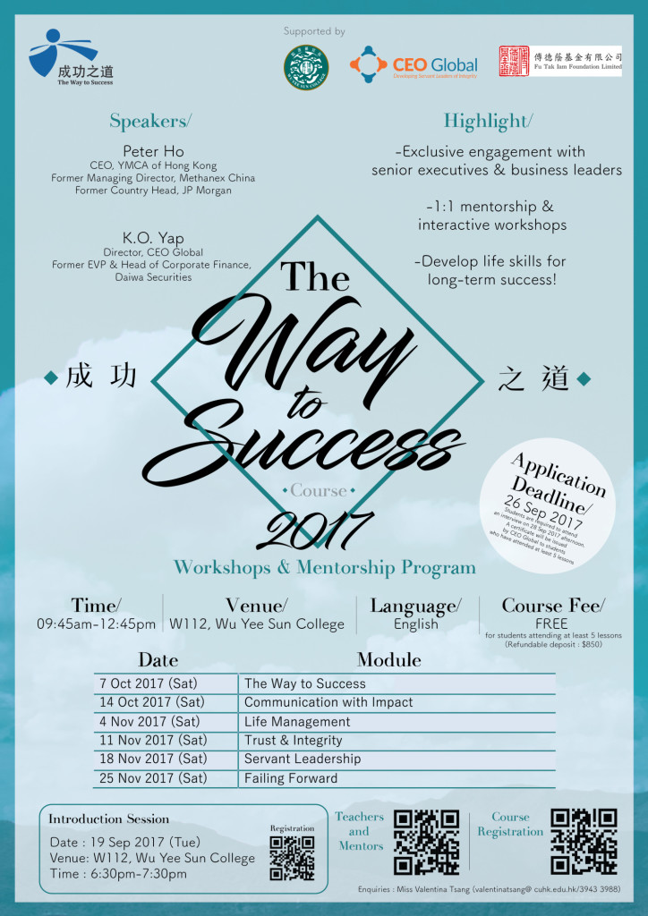 the-way-to-success-poster-2017-final
