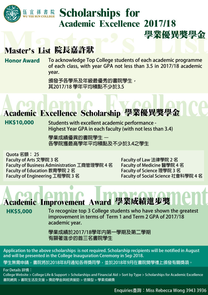academicexc_2017-18