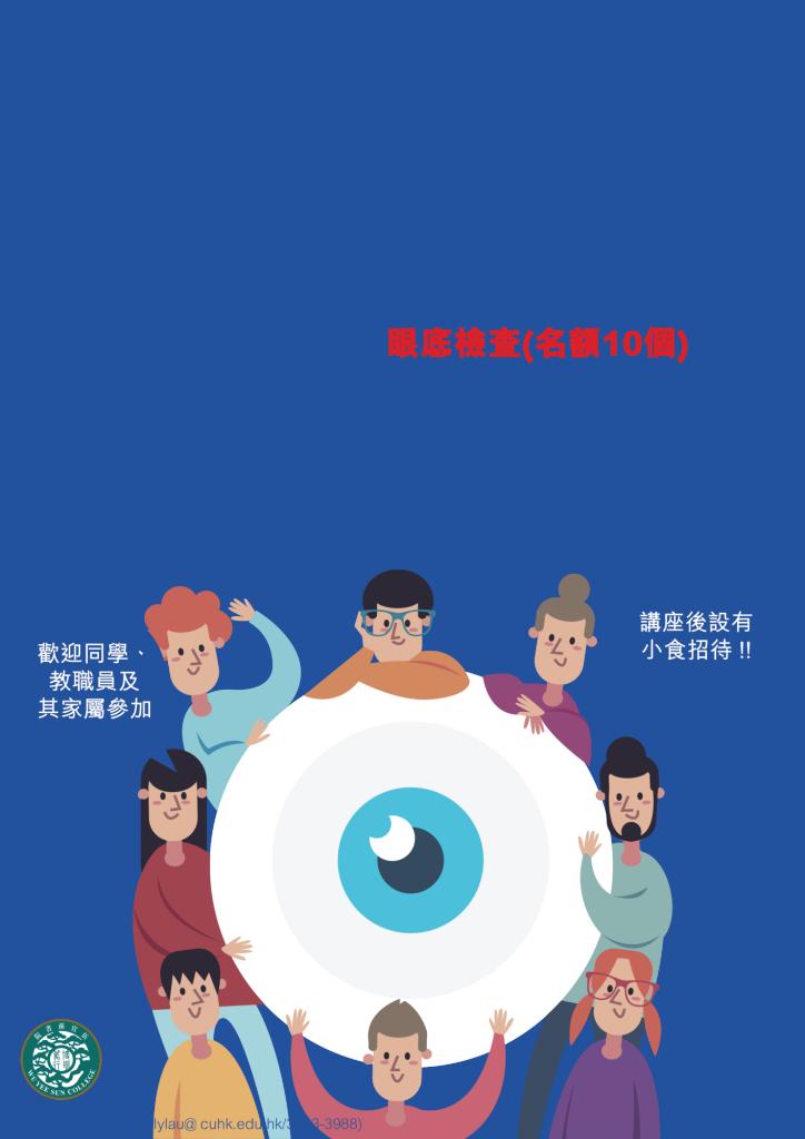 eye-health-update