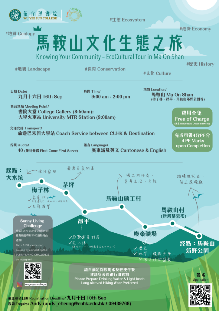 ecocultural-tour-in-mos-poster-03