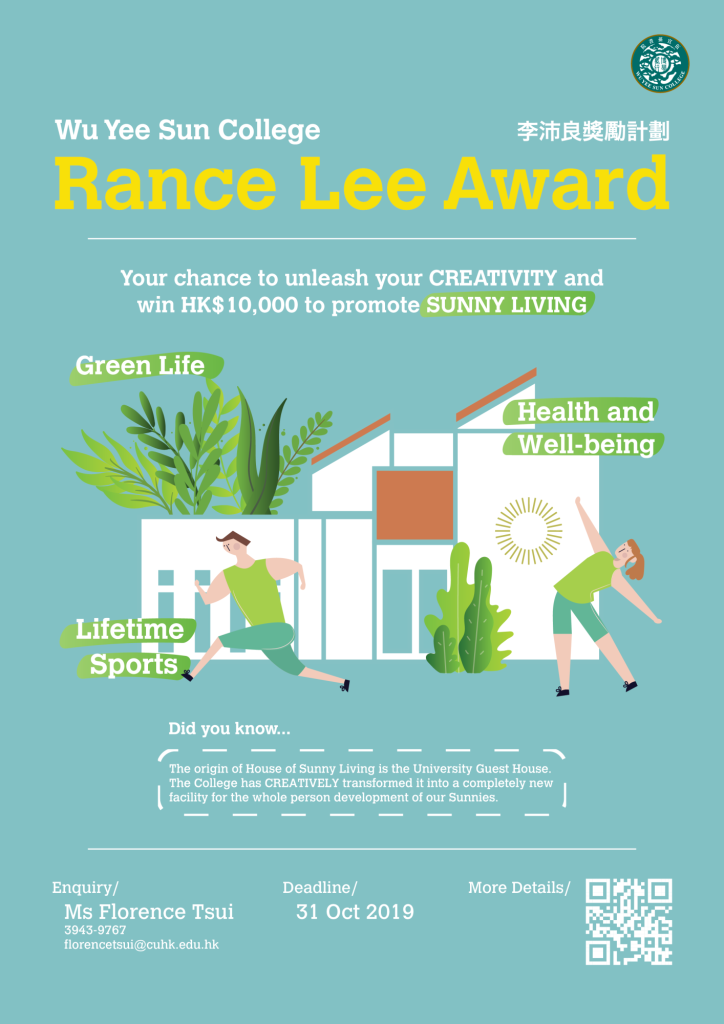 rance_lee_award_poster_20190909