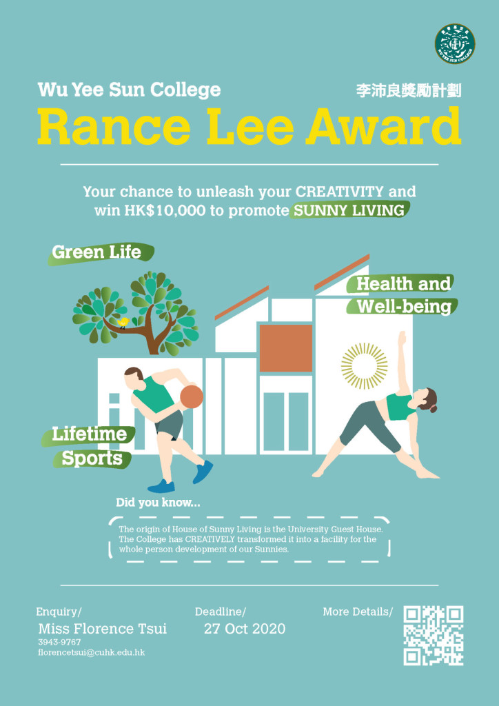 rance_lee_award_poster_2021-updated-2