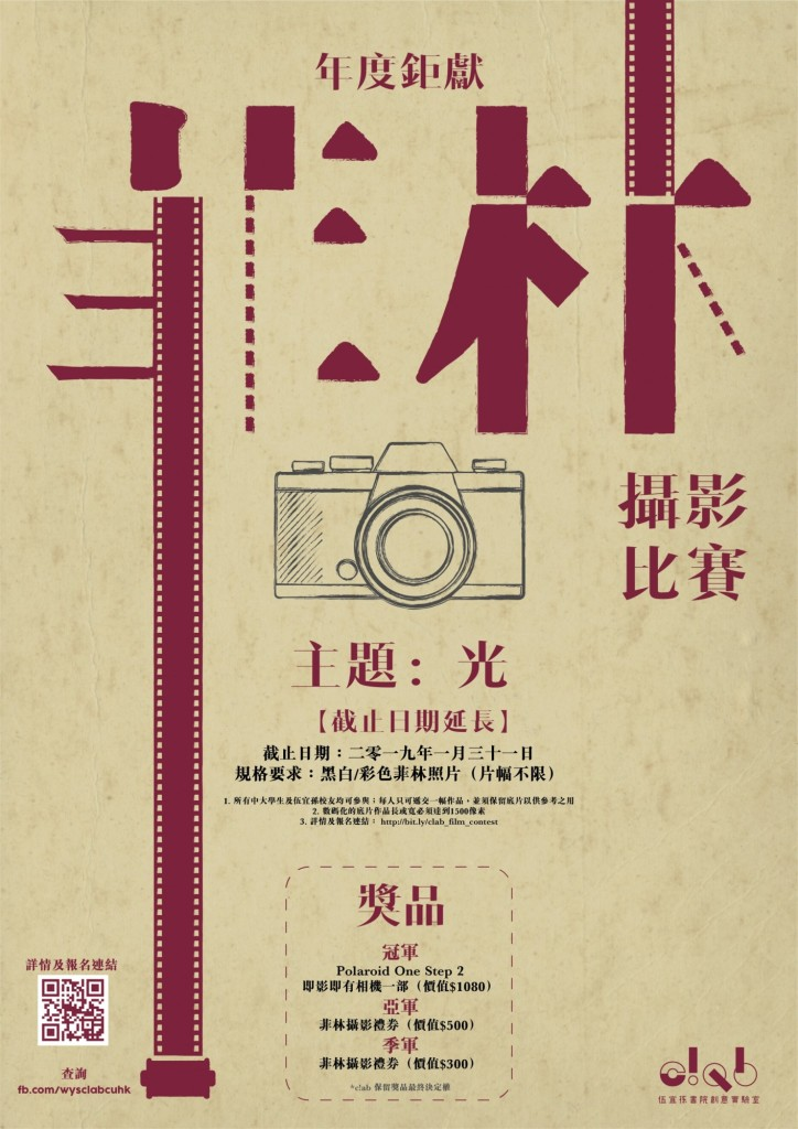 2019-01-07_clab_film_poster_new-1