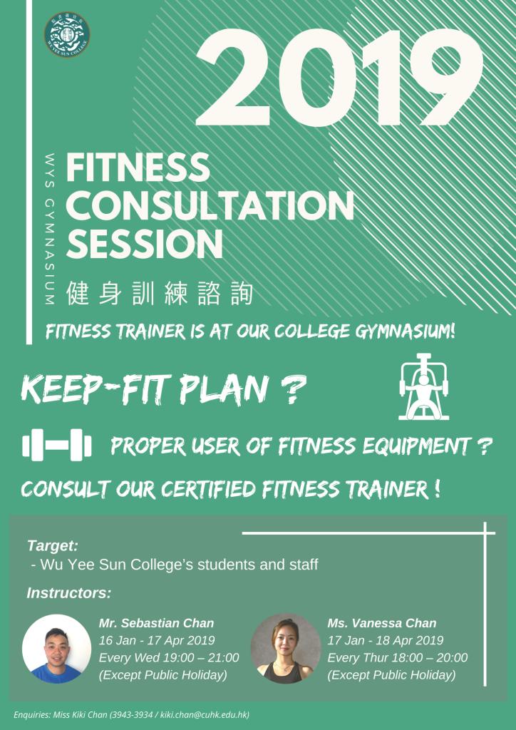 fitnessconsultation2018-19