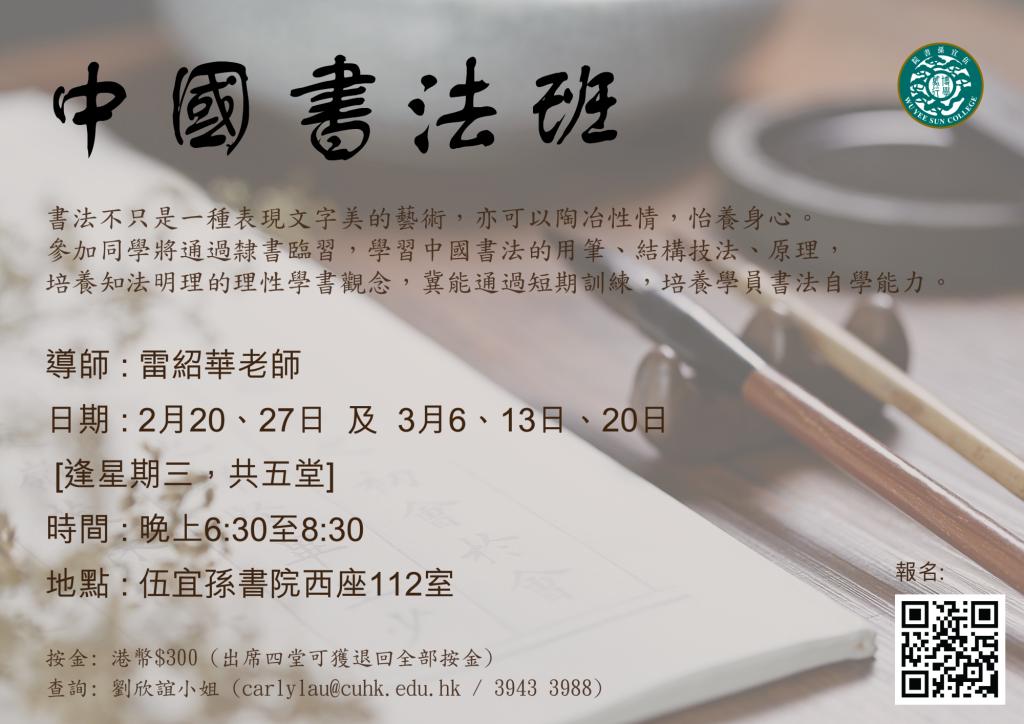 chinese_calligraphy01