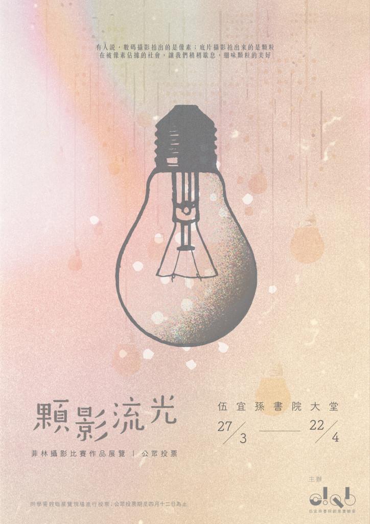 clab_exhibition-poster_online-01