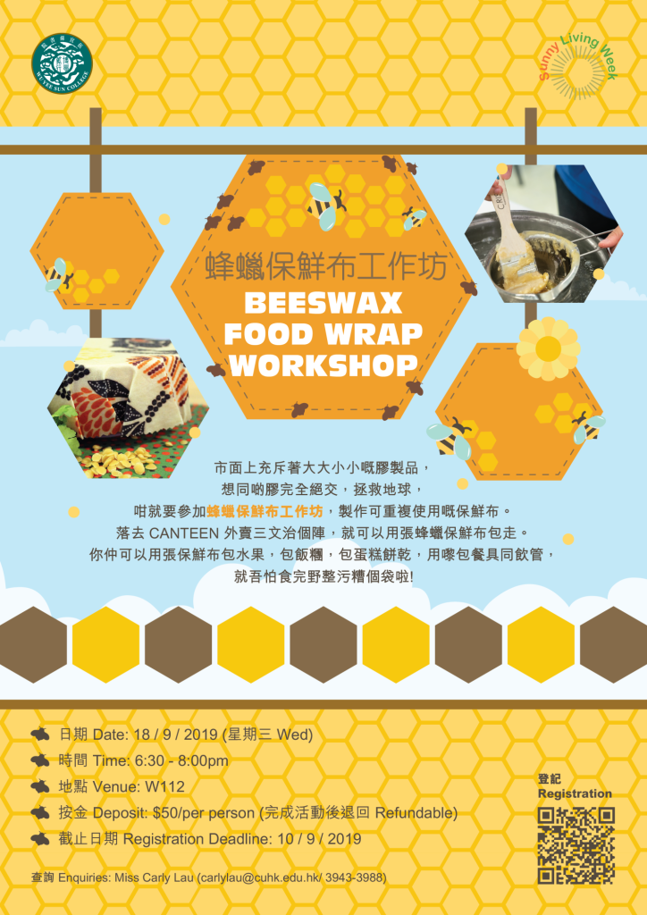 4-beeswax_food_wrap_poster_20190809-01