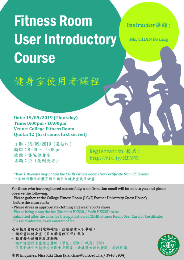 fitness-room-user-introductory-course-poster