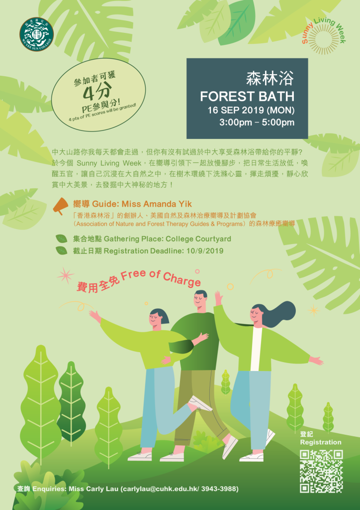 forest_bath_poster_20190905_pe