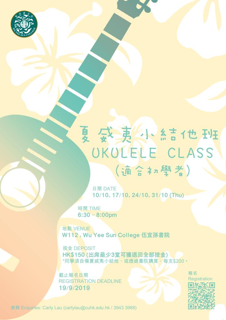 ukulele_poster_20190830