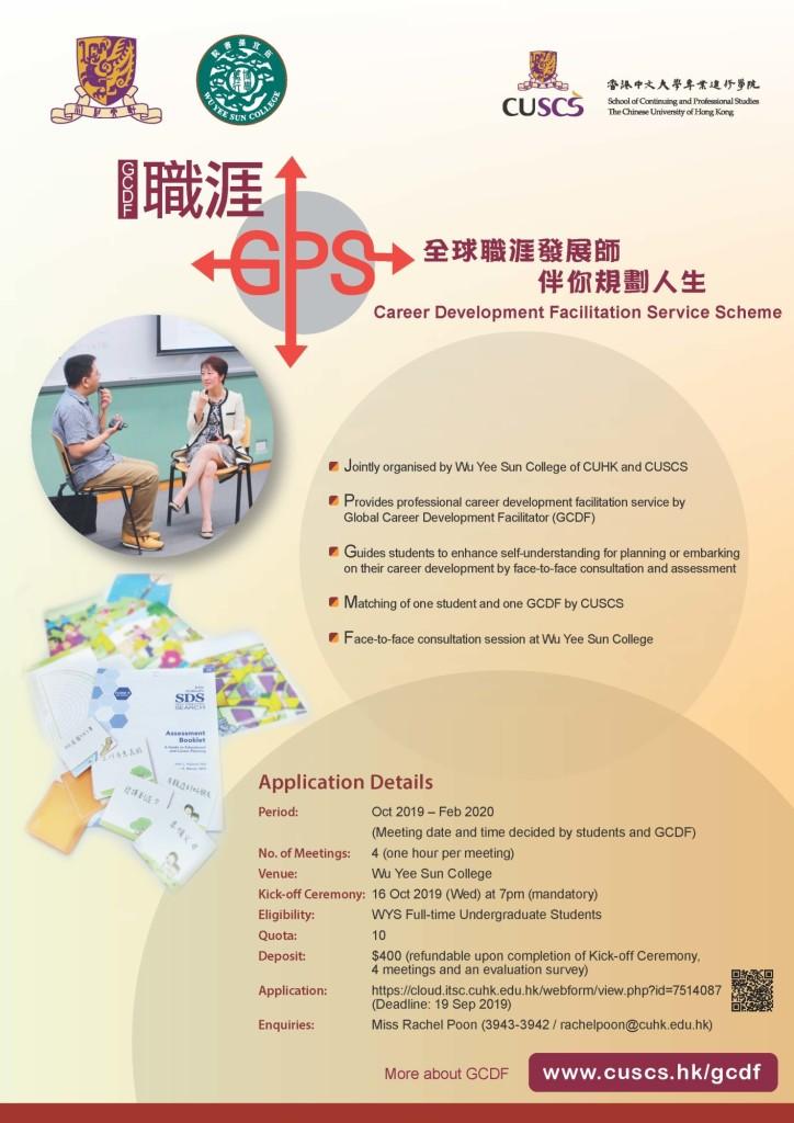 gps_wu-yee-sun-college-poster_2019