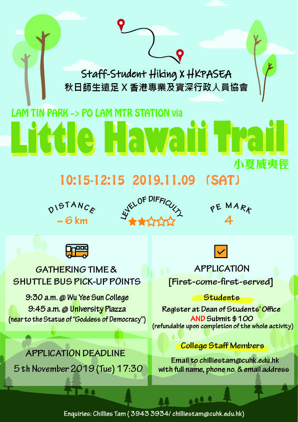 2019-20-staff-student-activity-hiking-poster-01
