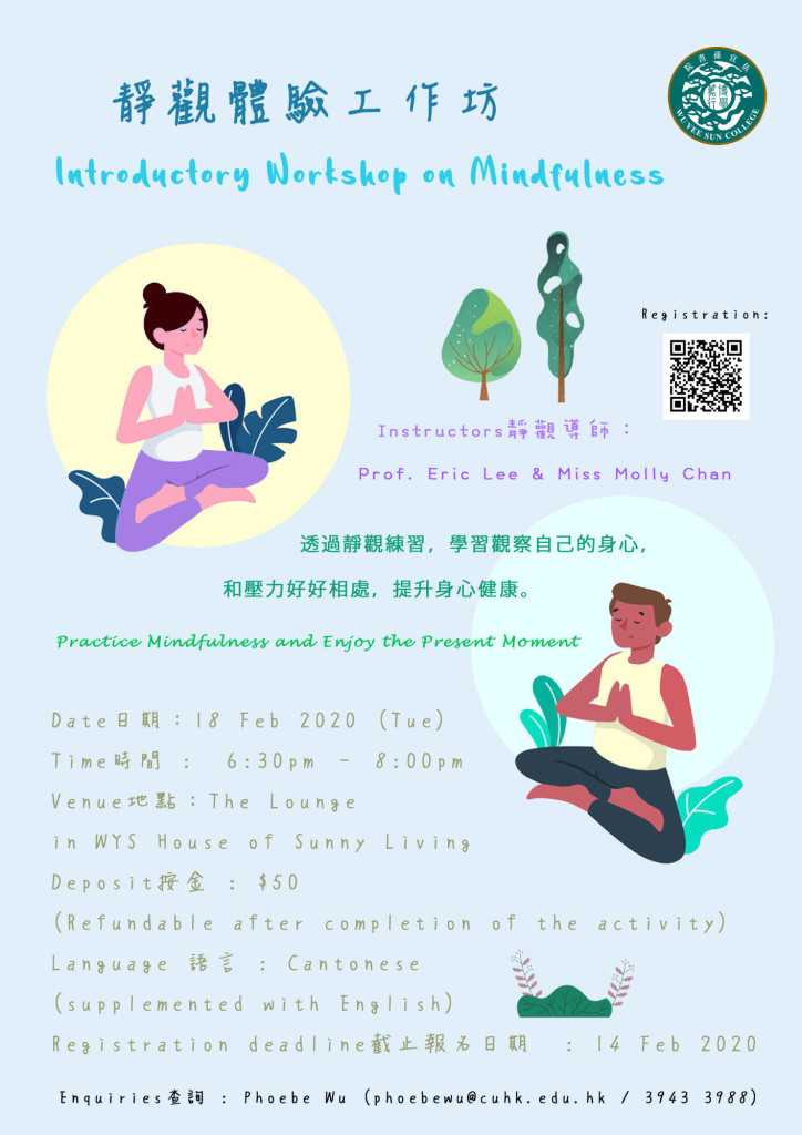 introductory-workshop-on-mindfulness-poster
