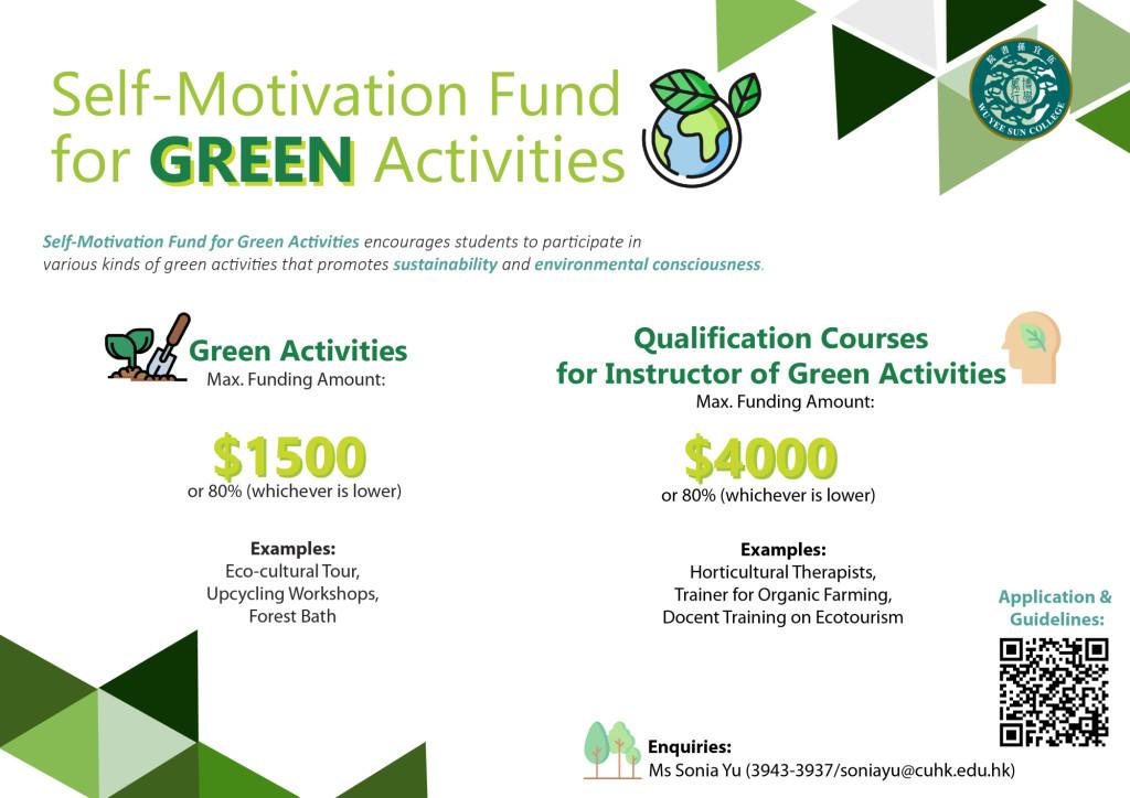2020-21-green-self-motivation-fund-poster-01
