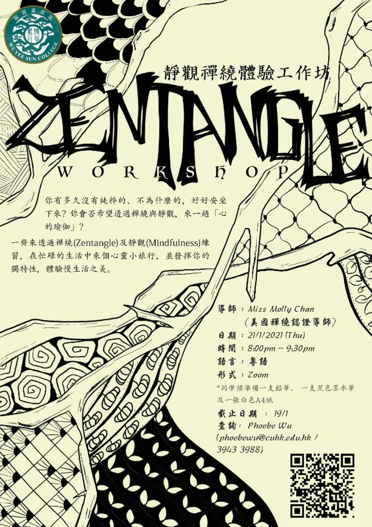 zentangle-poster-2020-21