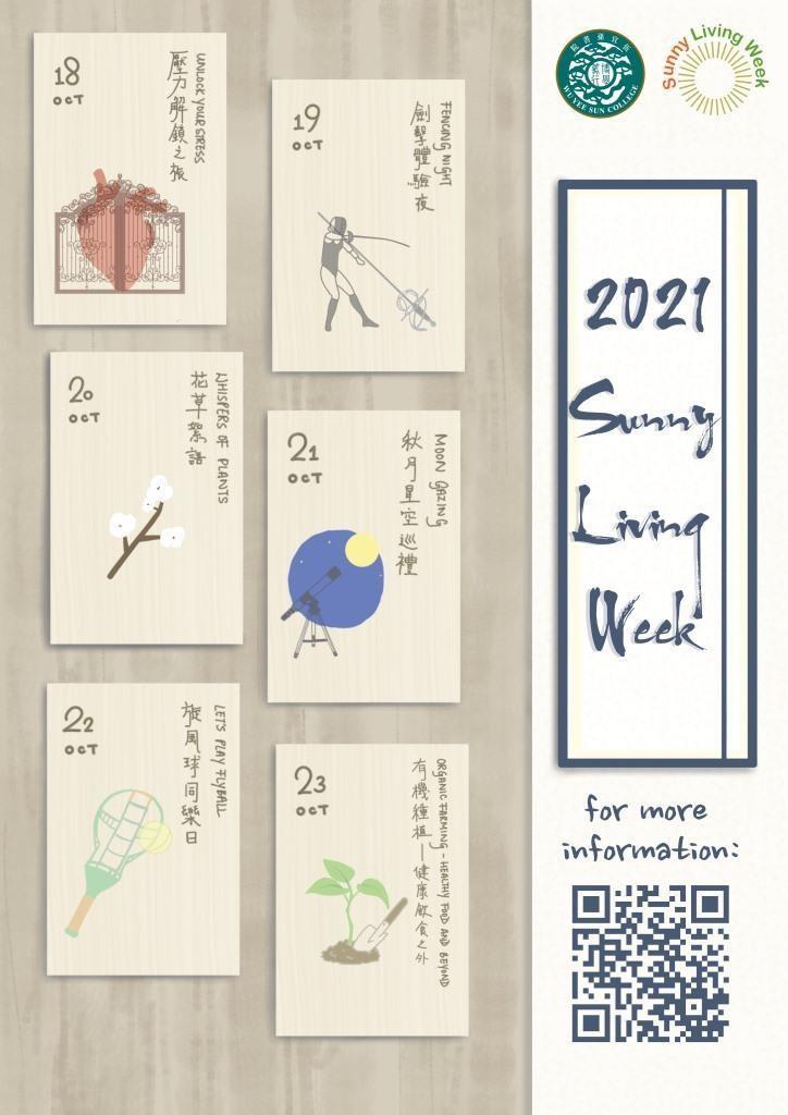 2021-sunny-living-big-poster_a4_s